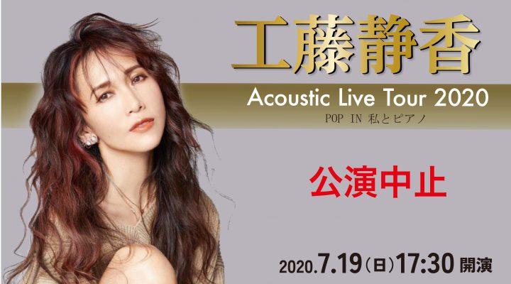 工藤静香 Acoustic Live Tour 2020 POP IN 私とピアノ