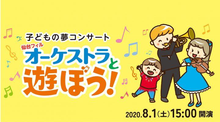 夏にkiku!楽器屋台 子どもの夢コンサート 仙台フィル オーケストラと遊ぼう!