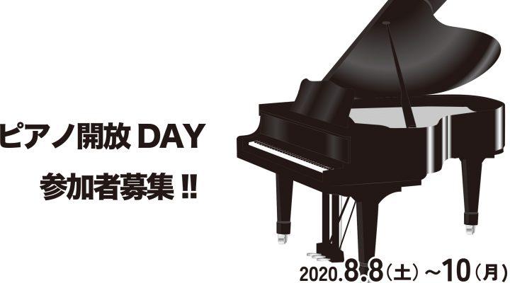 ピアノ開放DAY