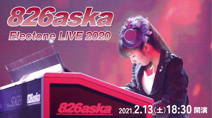 826aska Electone LIVE 2020