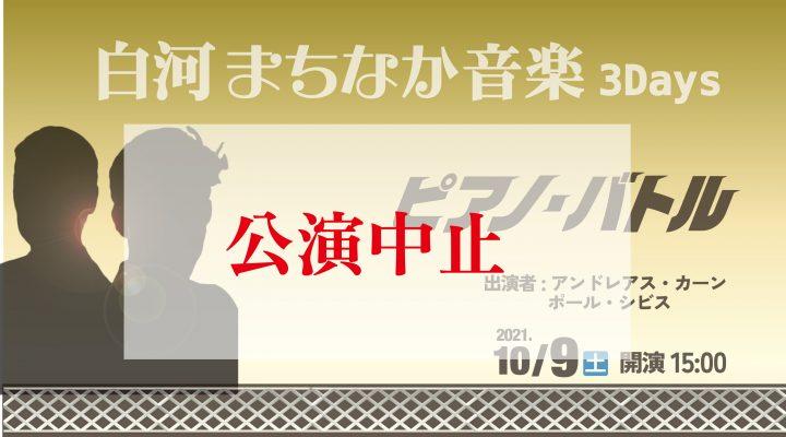 ピアノバトル JAPAN TOUR 2021 <公演中止>