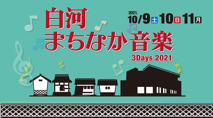 白河まちなか音楽3Days2021